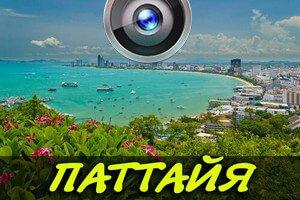 pattayya-webcam