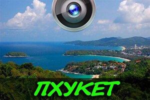 phuket-webcams