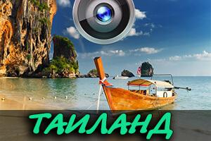 tailand-webcams