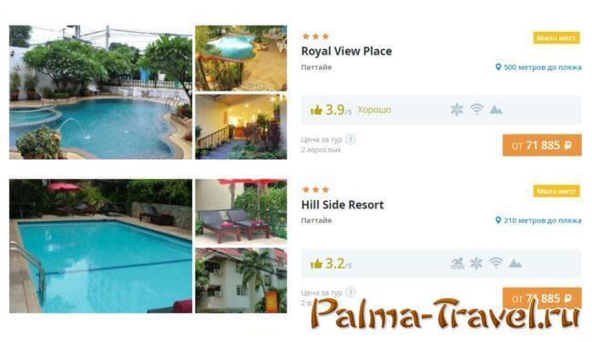 Паттайя или Пхукет - стоимость туров в Паттайю (12 ночей)