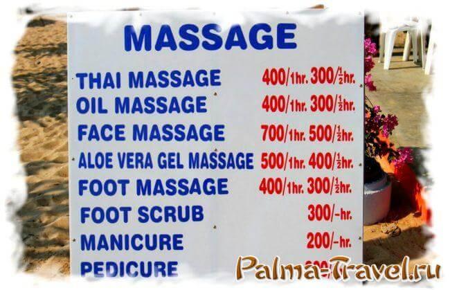 Цена массажа на Пхукете. Чуть дальше от пляжа на 100 бат дешевле, но в 1,5 раза дороже, чем в Паттайе