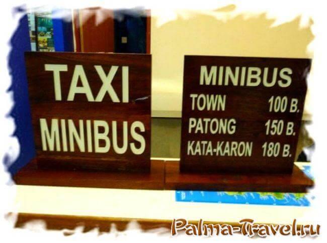 Транспорт из аэропорта Пхукета до города и основных пляжей