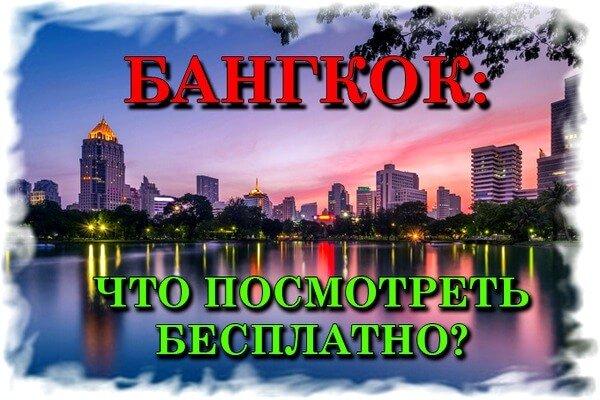 chto-posmotret-v-bangkoke-besplatno-top-10