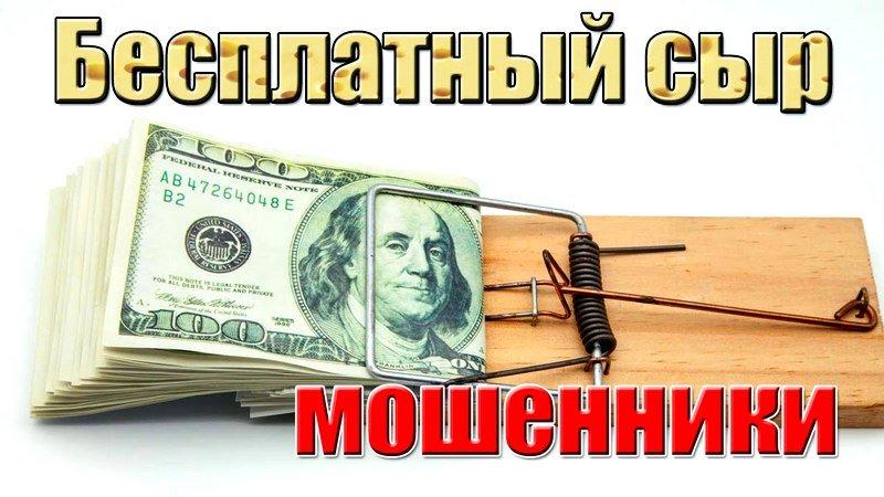 как заработать денег мошенничеством только