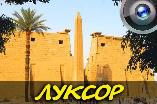 luxor-webcams