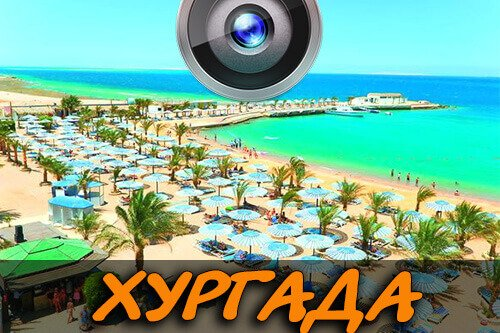 hurgada-webcams