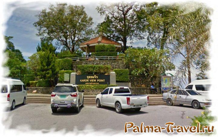 Вид на парковку Karon Viewpoint и беседку на вершине смотровой площадки
