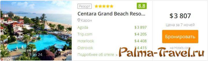 Centara Phuket - типичный отель на первой линии с завышенным ценником
