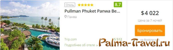 Ещё один отель Пхукета на первой линии с завышенным ценником