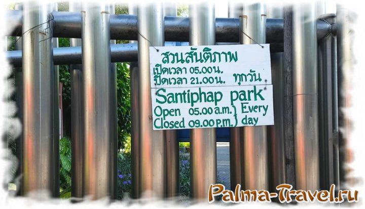 Время работы парка Сантипап в Бангкоке (ночью парк закрыт)