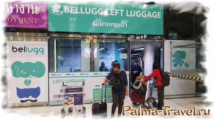 Камера хранения багажа в аэропрту Суварнабхуми (4 этаж)
