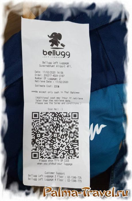 Квитанция для получения багажа в Bellugg Left Luggage