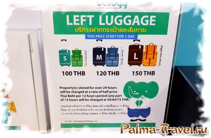 Тарифы на хранение багажа в аэропорту Бангкока