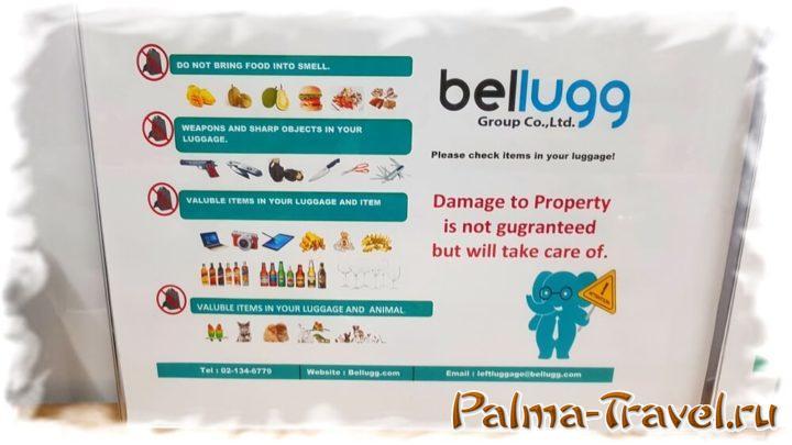 Запреты и ограничения для сдачи багажа в камеру хранения