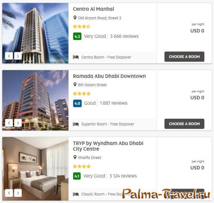 Бесплатные отели 4 звезды Абу-Даби - также неплохой вариант с хорошим расположением