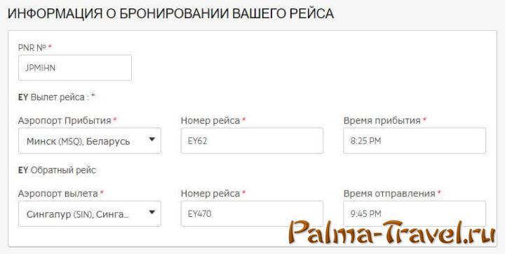 Информация о рейсе (таблица переведена на русский язык).