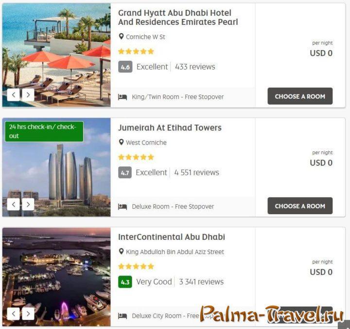 5-звездочные отели в Абу-Даби - вы можете проживать бесплатно в любом из них!