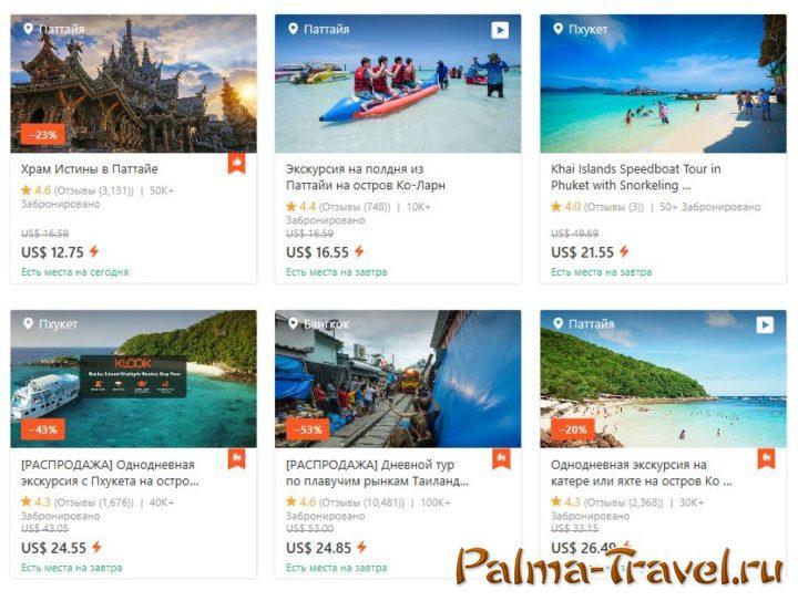 Экскурсии в Таиланде лучше покупать онлайн со скидками