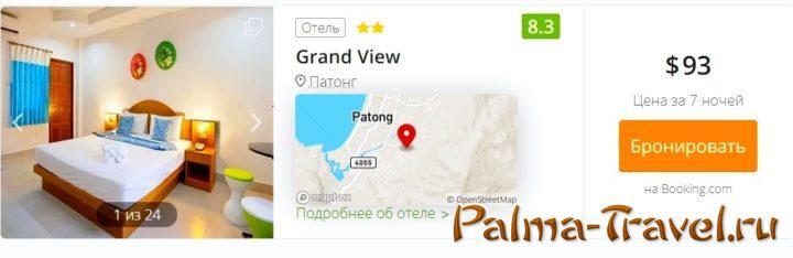 Пример отеля с хорошей ценой, хорошими отзывами, но далеко от пляжа