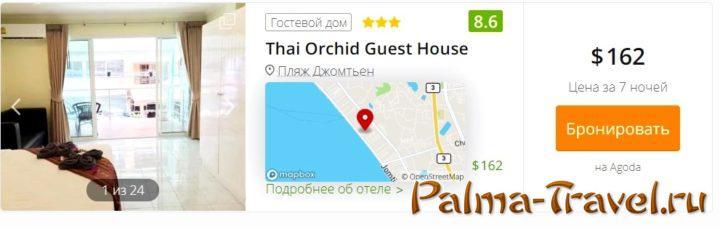 Пример отеля в Паттайе с отличными отзывами, ценой и рядом с пляжем