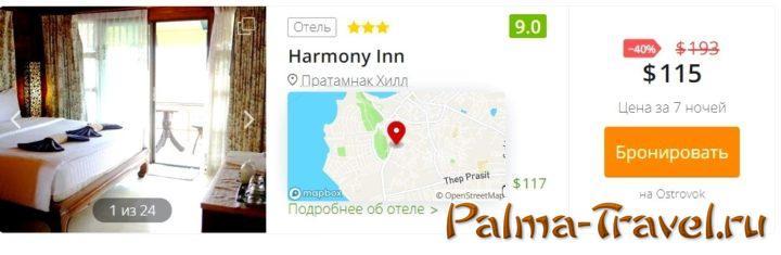 Пример отеля в Паттайе с отличными отзывами и по хорошей цене