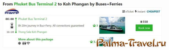 Самый дешевый трансфер Пхукет-Панган от Phantip