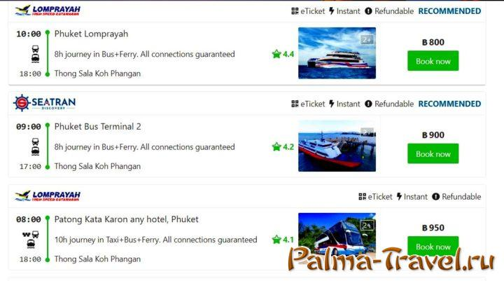 Трансфер Пхукет-Панган включает поездку на автобусе + паром
