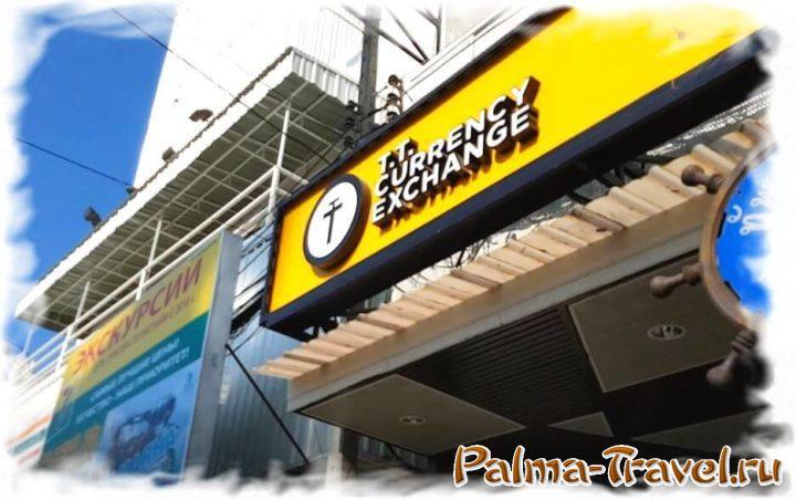 В обменных пунктах T.T. Currency Exchange - почти всегда лучший курс в Пататйе