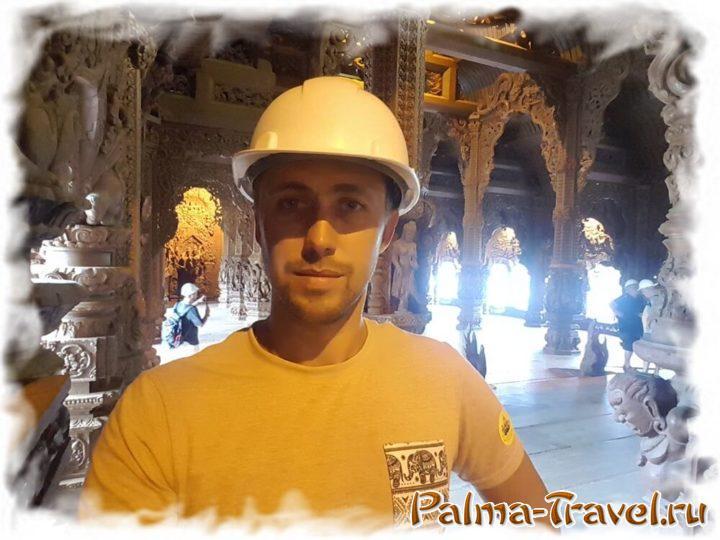 Во время посещения Храма Истины в Паттайе следует носить каску